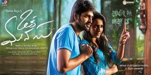 Oka-Manasu-audio-launch-details