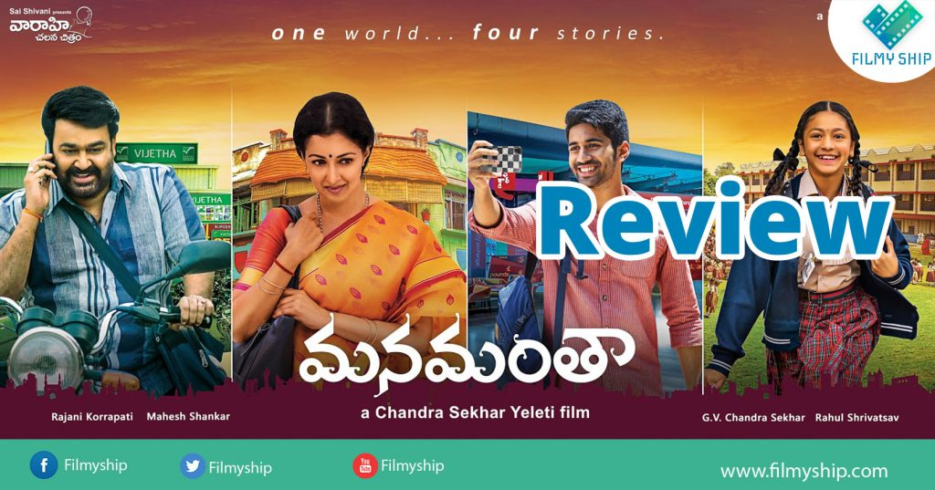 manamantha-review
